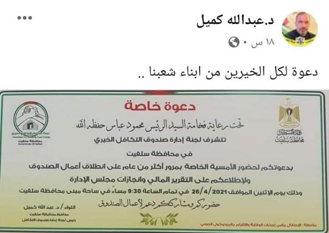 بماذا سيحتفل عبدالله كميل؟؟ و عن أي انجازات يتحدث