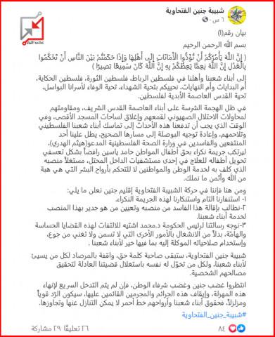 حركة الشبيبة الطلابية في جنين تطالب بإقالة مدير التحويلات الطبية الفاسد هيثم الهدرة
