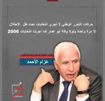 عزام الاحمد: حركات التحرر الوطني لا تجري انتخابات تحت ظل الاحتلال الا مرة واحدة