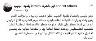 """رسالة مُوحدة تنشرها صفحات بلديات القدس والضفة الغربية تتحدث عن """"التزامها بقرارات عباس"""""""