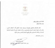 عباس يرسل رسالة تعازي لرئيس دولة الاحتلال رؤفين  ريفلين