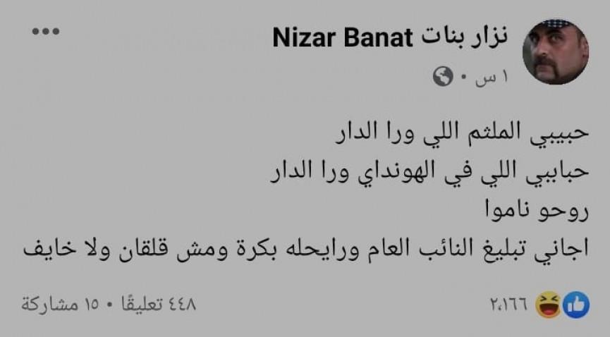 أجهزة السلطة تحاصر منزل الناشط والمرشح للانتخابات نزار بنات