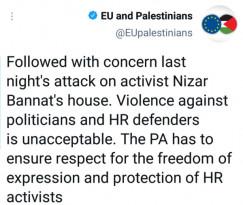 الاتحاد الأوروبي بفلسطين: يبدي قلقه من الهجوم الذي تعرض له منزل الناشط نزار بنات