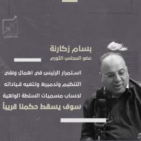 عضور المجلس الثوري عباس زكارنة :التنظيم في طريقه للهاوية إذا استمر الرئيس عباس في هذا النهج !