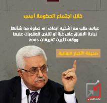 عباس طلب من اشتيه تيقاف اي خطوة من شأنها تقليص العقوبات على غزة