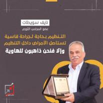 نايف سويطات عضو المجلس الثوري في تعليقه على تأجيل الإنتخابات وتعامل التنظيم مع الموضوع