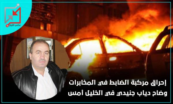 احراق مركبة الضابط في المخابرات وضاح جنيدي بالخليل