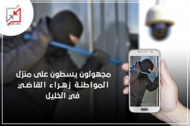مجهولون يسطون على منزل المواطنة زهراء القاضي  في الخليل