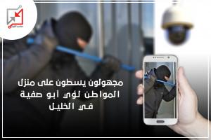 مجهولون يسطون على منزل المواطن لؤي أبو صفية في الخليل