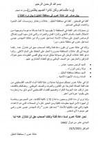 عائلة عمرو تطالب السلطة بكشف هوية مطلقي النار