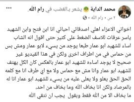 جهات بالسلطة تمارس ضغط على محمد الداية مرافق أبو عمار