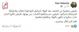 هاي لازم تقال بوضوح... السلطة تنتقم من الشعب بعد الهبة بمشاركة الاحتلال