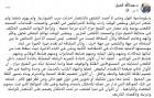 ابو كميل يهاجم صواريخ غزة بكلام منمق !!