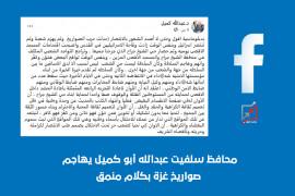 محافظ سلفيت عبدالله ابو كميل يهاجم صواريخ غزة بكلام منمق