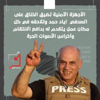 الأجهزة الأمنية تضيق الخناق على الصحفي اياد حمد
