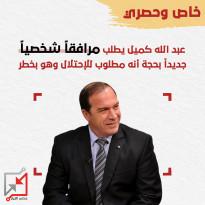 عبدالله كميل يطلب مرافقا شخصيا جديدا بحجة انه مطلوب للاحتلال وهو بخطر