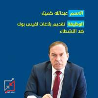 ينشغل عبدالله كميل بملاحقة النشطاء والصفحات الاخبارية المعارضة لنهج السلطة
