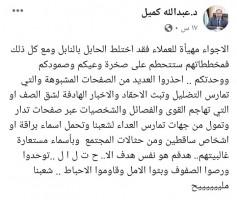 سيادة المحافظ  شغال بملاحقة كتابات النشطاء والصفحات الاخبارية