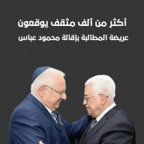 أكثر من ألف مثقف يوقعون عريضة المطالبة بإقالة محمود عباس