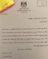 وزارة الخارجية تصدر تعميم تطلب فيه السفراء الذين لا يجيدون الحديث بلغة البلد التي يمثلون فلسطين بها