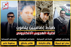 ضباط اضافيين ينضون لخلية الهجوم الالكتروني بقيادة عبدالله كميل