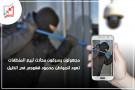 مجهولون يسرقون محلات لبيع المنظفات تعود للمواطن محمود قهوجي في الخليل