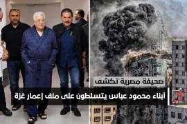 صحيفة مصرية تكشف .. ! عظام الرقبة يتسلطون على ملف إعمار غزة