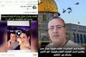 الضابط في المخابرات الفلسطينية عمار عمر يهاجم احدى الفتيات الفلسطينيات  في الخارج  شكل غير أخلاقي