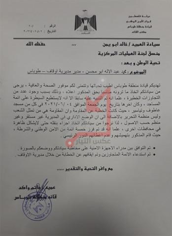 استدعاءات للخطباء بسبب الحديث عن المقاومة في طوباس