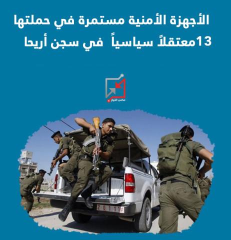 الأجهزة الأمنية لا تزال تعتقل 13 شخصا على خلفية سياسية في سجن أريحا
