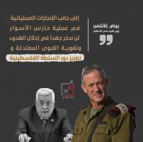 وزير حرب الاحتلال بيني غانتس يشدد على ضرورة تعزيز دور السلطة الفلسطيني كمنجز سياسي