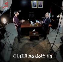 محافظ نابلس إبراهيم  رمضان : راتبي الشهري 12 الف شيكل كراتب شهري يضاف له النتثريات الشهرية