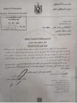هكذا تمت ترقية الموظف ماهر محمود حامد موسى الاستثنائية