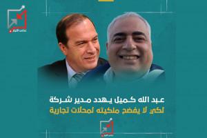 المحافظ عبدالله كميل يهدد مدير شركة لكي لا يفضح ملكيته لمحلات تجارية