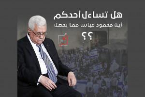 هل تساءل احدكم أين محمود عباس من أحداث القدس؟؟