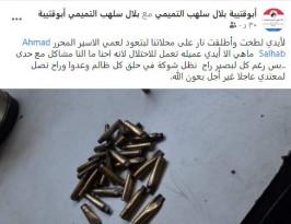 قام مسلحون مجهولون بإطلاق النار على محلات تعود للأسير المحرر أحمد سلهب