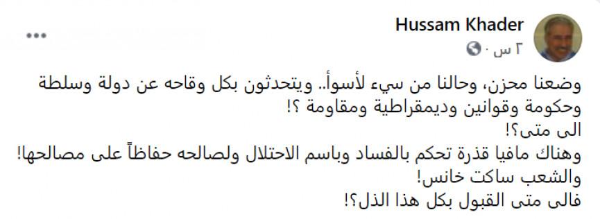 """القيادي حسام خضر """" إلى متى القبول بكل هذا الذل """" ؟"""