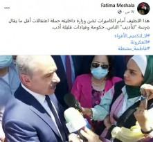 الناشطة فاطمة مشعلة تشن هجوماً حادا ًعلى رئيس الحكومة محمد اشتية بسبب حملات الاعتقال