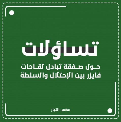 تساؤلات حول صفقة تبادل لقاحات فايزر بين الاحتلال والسلطة