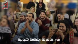مؤسسة بواجهة شبابية تعمل على جمع معلومات استخبارية في الوسط الشبابي العربي !