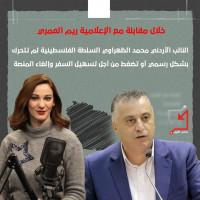 نائب أردني : أنا لا أرى اي تحرك باتجاه الضغط لإلغاء المنصة او تسهيل السفر