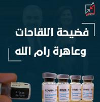 فضيحة اللقاحات وعاهرة رام الله