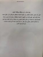 بيان الأدانة لسلطة العار سلطة عباس