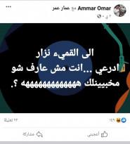 الضابط في المخابرات الفلسطينية عمار عمر توعد الناشط نزار بنات على الملأ، هؤلاء من قتلوا نزار.