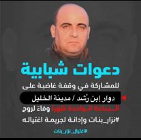 دعوات شبابية للمشاركة في وقفة غضب على دوار ابن رشد في الخليل