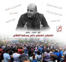 اعتصام اعتصام حتى يسقط النظام