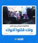 """متظاهرة تصرخ في رجل الأمن الفلسطيني """"ولك قتلوا أخوك"""""""