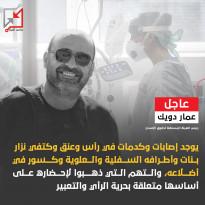 عمار دويك: يوجد إصابات وكدمات في رأس وعنق وكتفي نزار بنات وأطرافه السفلية والعلوية