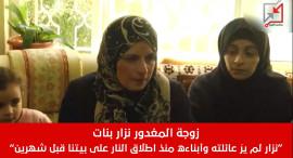 زوجة نزار بنات: نزار لم يرى عائلته وأبناءه منذ إطلاق النار على بيتنا قبل شهرين