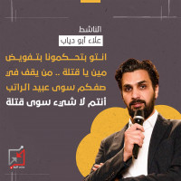 علاء ابودياب انتو بتحكمونا بتفويض مين يا قتلة من يقف في صفكم سوى عبيد الراتب